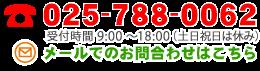 お問い合わせ TEL 025-782-4692 メールでのお問い合わせはこちら